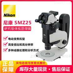 尼康SMZ25體視顯微鏡