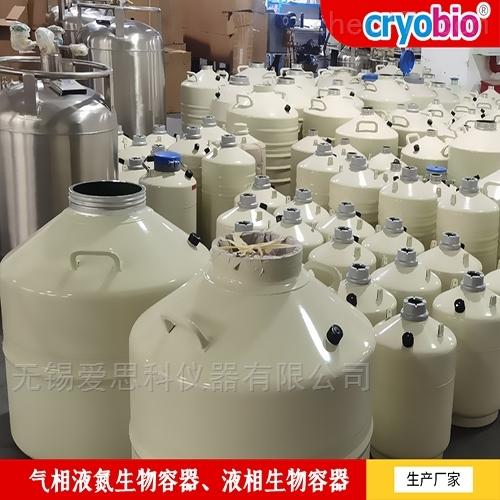 生物液氮罐