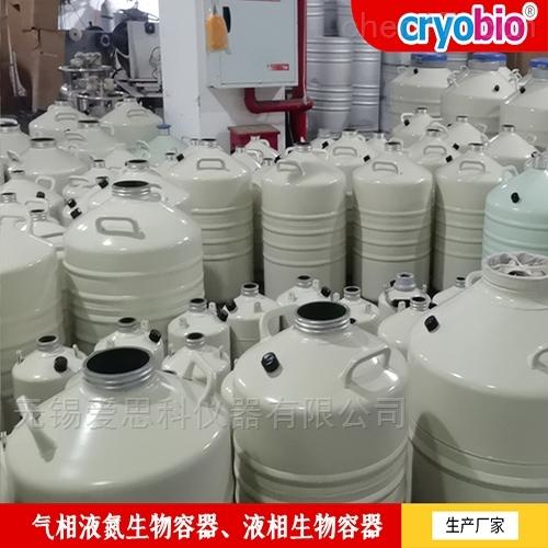 cryobio航空运输型液氮罐