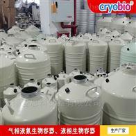 cryobio生物气相液氮罐