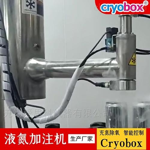 液态氮加注机