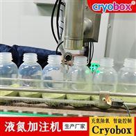 牛奶液态氮加注机