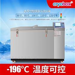 -196℃触摸屏低温分离设备 触摸屏脱胶液晶屏分离 触摸屏无损分离
