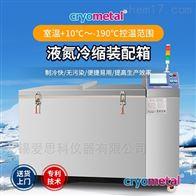 转子冷装配箱