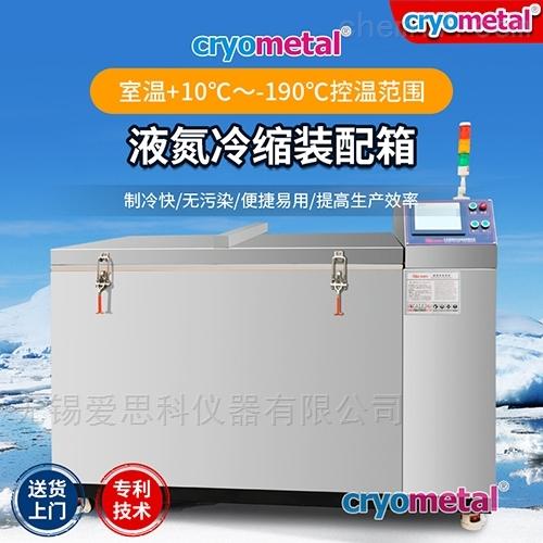 钢套冷缩装配箱