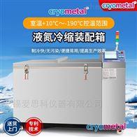 冷冻装配箱