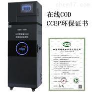 工業在線COD 上海博取儀器 生產廠家
