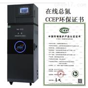 TNG-3020 上海博取 總氮測定儀