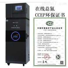 TNG-3020 上海博取 总氮测定仪