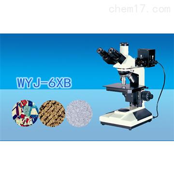 WYJ-6XB三目金相显微镜