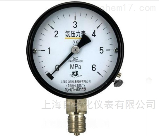 上海自动化仪表四厂白云牌氨压力表