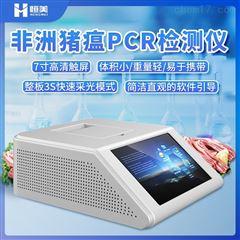 HM-PCR非洲猪瘟测试仪