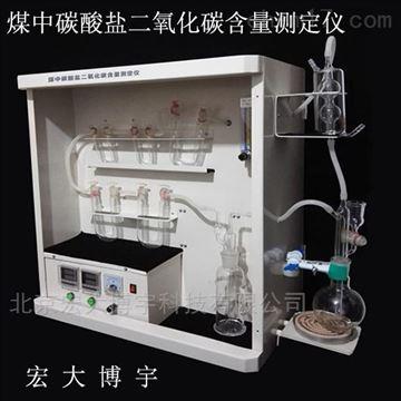 HD-2020草莓软件下载污免费版直銷煤中碳酸鹽二氧化碳含量測定儀