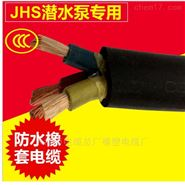 JHS潜水泵电缆JHS-2*16防水橡套电缆