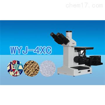 WYJ-4XC三目倒置金相显微镜