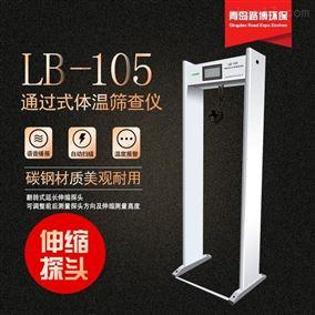 LB-105门框式红外测温仪(快速通行无压力)