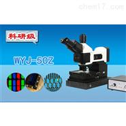 全自动暗场金相显微镜