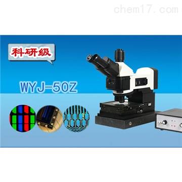 WYJ-50Z全自动暗场金相显微镜