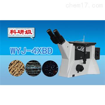WYJ-4XBD科研级三目暗场金相显微镜