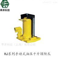 HJ系列手动式油压千斤顶附爪型(撑开器)