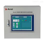 安科瑞Acrel2000E/B配电室辅助综合监控