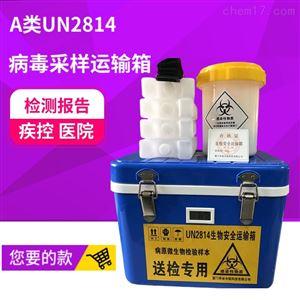 生物安全运输箱A类UN2814病毒样本转运箱