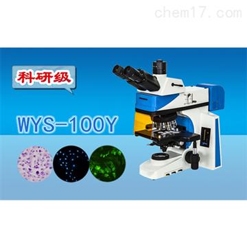 WYS-100Y科研级三目荧光显微镜