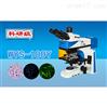科研级三目荧光显微镜