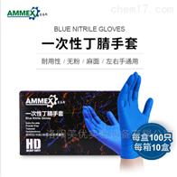 APFNCHD100耐用型一次性丁腈手套