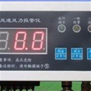 北京風速風力報警儀