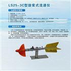 普遍使用的测流仪器LS25-1流速仪