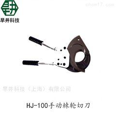 HJ-100手动棘轮切刀