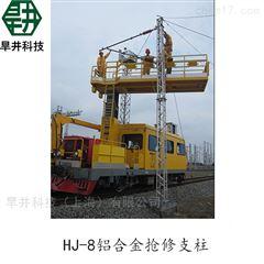 HJ-8铝合金抢修支柱