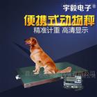 寵物店專業寵物秤