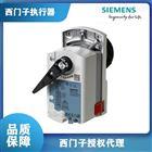上海西门子GDB161.1E风阀执行器
