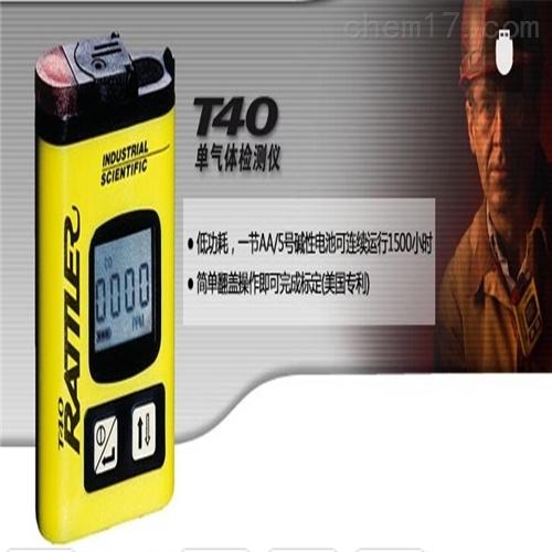 T40 单气体检测仪