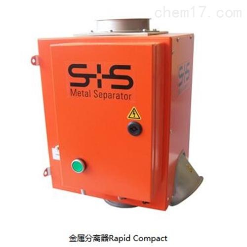 RAPID COMPACT德国S+S金属分离器