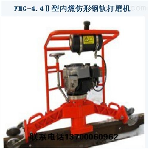 GM-2.2型电动钢轨打磨机