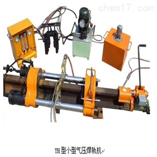 YH-6型气压焊轨机