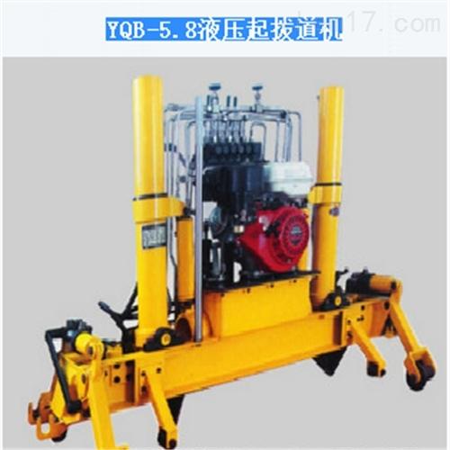 YQB-5.8液压起拨道机