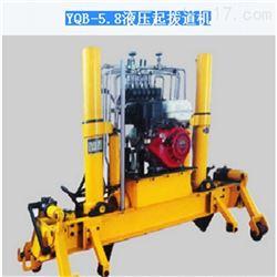 yQB-5.8YQB-5.8液压起拨道机
