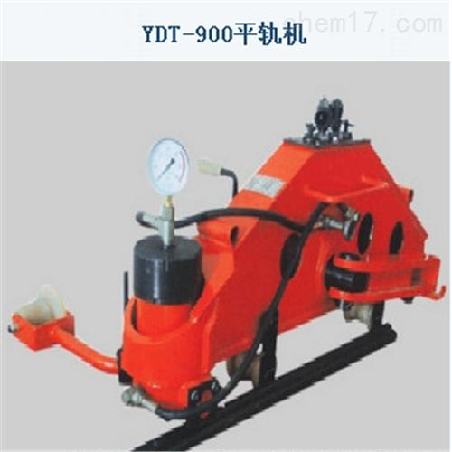 YDT900平轨机