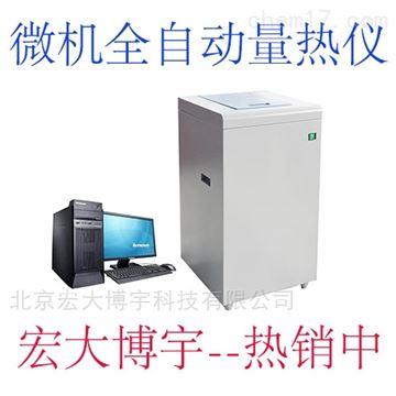 草莓色板熱值測定儀微機草莓软件下载安装量熱儀熱銷中