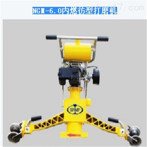NGM6.0内燃彷型打磨机