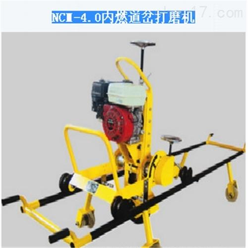 NCM4.0内燃道岔打磨机
