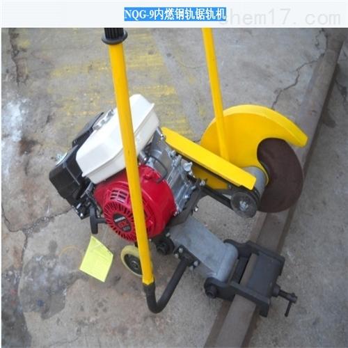 NQG9内燃钢轨锯轨机