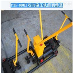 ytF400YTF400单向液压轨缝调整器