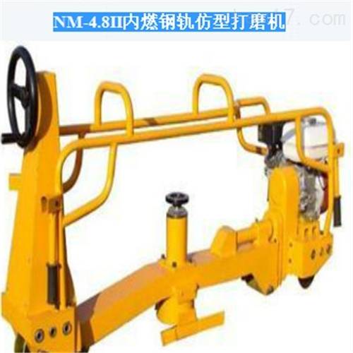 NM4.8II内燃钢轨仿型打磨机