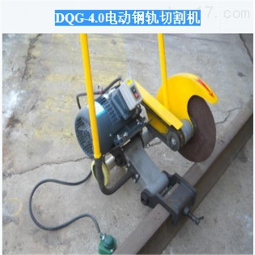 DQG4.0电动钢轨切割机