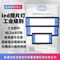 RJ-LED4LED工業觀片燈